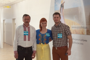 Вторая Всеукраинская Конференция Защита и Питание Растений