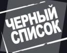 Украину исключили из «черного списка» Парижского меморандума