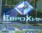 В 2014 году ЕвроХим увеличит поставки минеральных удобрений в Ставропольский край