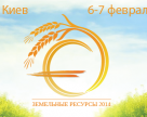 Земельные ресурсы 2014