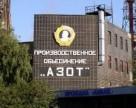 В лаборатории ЧАО «Северодонецкое Объединение Азот» пополнение