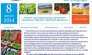 """Первая международная научно-практическая конференция в Крыму: """"Органическое земледелие - шаг в будущее"""""""
