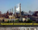 Крупнейший коксохим Украины бомбили