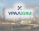 «УРАЛХИМ» объявил финансовые результаты за 2018 год