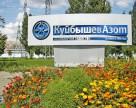«КуйбышевАзот» нарастил производство удобрений