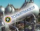«Тольяттиазот» завершил масштабный ремонт агрегата аммиака №5