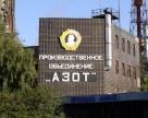 Северодонецкий «Азот» планирует возобновить работу