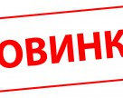 Новый гербицид на рынке Украины