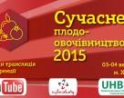 Онлайн трансляція виставки-конференції «Сучасне плодоовочівництво 2015» на YouTube каналі Infoindustria UA