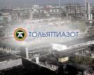 Миноритарий «Тольяттиазота» пожаловался на «Уралхим»