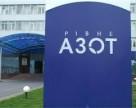 Суд отменил арест активов химического завода Ривнеазот