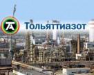 Тольяттиазот увеличил чистую прибыль за девять месяцев 2015 г