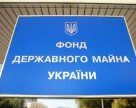 В Украине снова объявлено о приватизации ОПЗ и «Сумыхимпром»