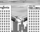 USDA рассмотрит сделку ChemChina-Syngenta