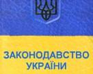 В Україні почали працювати над проектом закону «Про захист та карантин рослин»