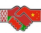 Беларусь отрыла дверь китайским инвестициям