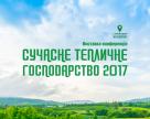Конференція тепличників в Енергодарі: курс на інновації та кооперацію
