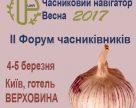 Чеснок уже второй сезон вызывает повышенный интерес со стороны украинских фермеров