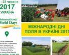 На Дні поля у Дослідницькому представили свою техніку 22 вітчизняних підприємства