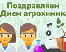 С Днем агрохимика!