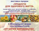 На Сумщині відбудеться міжнародний форум із органічного виробництва
