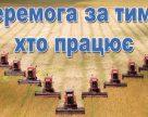 Олег Кулініч: «Голосів за законопроект про ринок сільгоспугідь у ВР не набереться…»