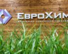 «ЕвроХим» расширяет калийный проект по освоению Гремячинского месторождения