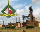 Беларуськалий выпустил в 2017 г рекордные 11,5 млн т калийных удобрений