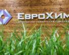 ЕвроХим открыл первое в России производство удобрения карбамида с серой