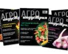 Органическому фермерству посвящается… О мартовском номере журнала «Агроиндустрия»