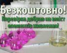 В Україні вперше проводять безкоштовний аналіз добрив на вміст елементів живлення