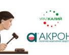 «Акрон» и «Уралкалий» судятся о поставках калия