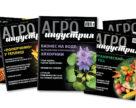 Знакомство с микроводорослями в июньском выпуске журнала «Агроиндустрия»
