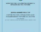 Поповнення сортових рослинних ресурсів в Україні