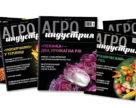 «Пекинские капризы» в новом выпуске журнала «Агроиндустрия»