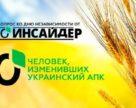 Голосование – «10 человек, которые изменили украинский АПК».