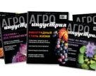 Проблемы виноградарства в новом выпуске журнала «Агроиндустрия»