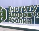 «Інститутздоров'я рослин» планує відкрити філії по всій Україні
