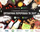 Запрошуємо на V міжнародну конференцію «Органічна переробка та збут:  нові можливості для готового продукту»