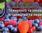Міжнародна конференція «Ягідництво і переробка» у Рівному стане головною подією року в ягідній галузі!