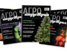 Агролес против засухи и пестицидов – анонс декабрьского выпуска журнала «Агроиндустрия»