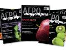 Про овочі під землею, нетворкінг та яблучну кризу у лютневому номері журналу «Агроіндустрія»