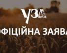Офіційна заява УЗА щодо «АГРОІНВЕСТГРУП»