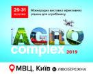В рамках «АгроКомплекс 2019» будуть реалізовані 7 спецпроектів