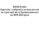 Програма боротьби з амброзією у Кропивницькому на 2019-2023 роки