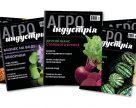 Магические ягоды, летний посев свеклы, луковое горе и рапсовое счастье в июльском выпуске журнала «Агроиндустрия»