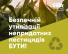Непридатні пестициди можна буде вивозити для утилізації