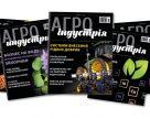 Як зіпсувати «особисте життя»капустяної молі, точна агрономія та внесення рідких добрив – у жовтневому випуску журналу «Агроіндустрія»