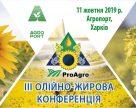 III Олійножирова конференція    на  АГРОПОРТ ХАРКІВ
