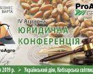 IV Аграрная Юридическая Конференция